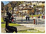 День 4 - 10 - Метеоры - Гирокастра - Бутринт - Круя - Тирана