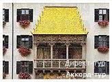 День 2 - Инсбрук - Музей Сваровски - Зальцбург