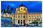 День 3 - Вена - Будапешт