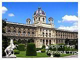 День 3 - Будапешт - Вена - Шенбрунн - Дворец Бельведер