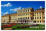 День 5 - Баден - Вена - Дворец Бельведер - Шенбрунн - Долина Красавиц - Эгер