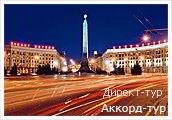 День 1 - Минск