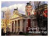 День 4 - София - Велико-Тырново - Арбанаси - Бухарест
