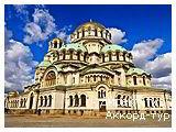 День 5 - София - Велико-Тырново