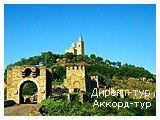 День 5 - Велико-Тырново - Арбанаси - Бухарест