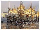 День 3 - Венеция