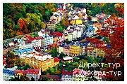 День 3 - Глубока над Влтавой - Карловы Вары - Чешский Крумлов - Прага
