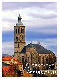 День 4 - Кутна Гора - Прага