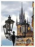 День 5 - Дрезден - Прага - Лейпциг