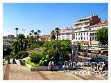 День 4 - Ницца - Монако