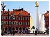 День 10 - Ницца - Монако - Генуя