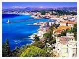День 3 - Генуя - Монако - Сан-Ремо - Фрагонар