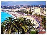 День 7 - Монако - Ницца - Фрагонар