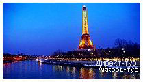 День 3 - Париж