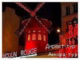 День 4 - Диснейленд - Мулен Руж - Нормандия - Руан - Фонтенбло - Монмартр