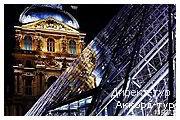 День 3 - Париж - Лувр - река Сена - Фрагонар