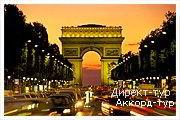 День 4 - Страсбург - Париж