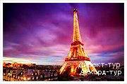 День 3 - Париж - река Сена - Фрагонар