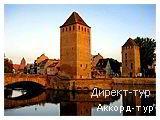 День 7 - Страсбург - Нюрнберг