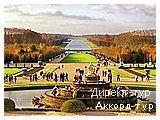 День 7 - Париж - Версаль - Парк Астерикс