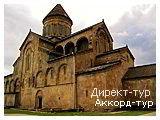 День 3 - Тбилиси - Мцхета