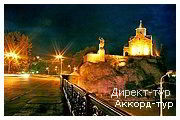 День 1 - Тбилиси