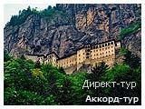 День 9 - Трабзон - Каппадокия