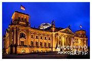 День 3 - Берлин - Потсдам - Парк Tropical Islands Resort