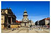 День 2 - Берлин - Потсдам