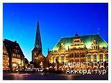 День 4 - Бремен - Гамбург - Целле