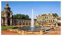 День 2 - Дрезден - Саксонская Швейцария - Лейпциг
