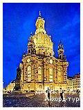 День 2 - Дрезден - Саксонская Швейцария - Мейсен