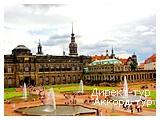 День 3 - Дрезден - Прага - Карловы Вары