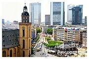 День 1 - Франкфурт на Майне