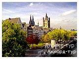 День 7 - Люксембург - Трир - Кёльн
