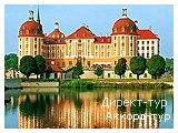 День 2 - Дрезден - Мейсен - Прага