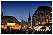 День 2 - Мюнхен