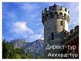 День 5 - Замок Нойшванштайн