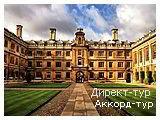 День 6 - Лондон - Оксфорд - Кембридж - Стратфорд на Эвоне