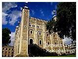 День 6 - Виндзорский замок - Лондон
