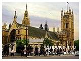 День 4 - Лондон - Вестминстерское Аббатство