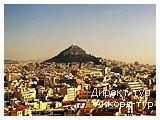 День 4 - Афины