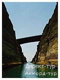 День 5 - Отдых на побережье Ионического моря (Греция) - Пелопоннес - Арголида - Микены - Нафплион - Эпидавр