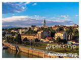 День 2 - Тимишоара - Белград