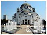 День 10 - Белград