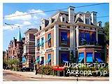 День 1 - Амстердам