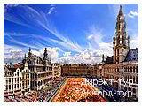 День 4 - Брюссель - Гент - Кёкенхоф - Гаага - Делфт