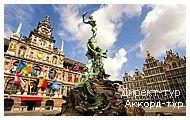 День 5 - Брюссель - Антверпен - Утрехт - Амстердам