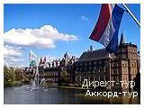 День 4 - Амстердам - Гаага - Делфт - Кёкенхоф