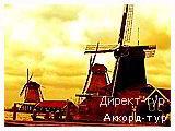 День 8 - Амстердам - Заансе Сханс - Волендам